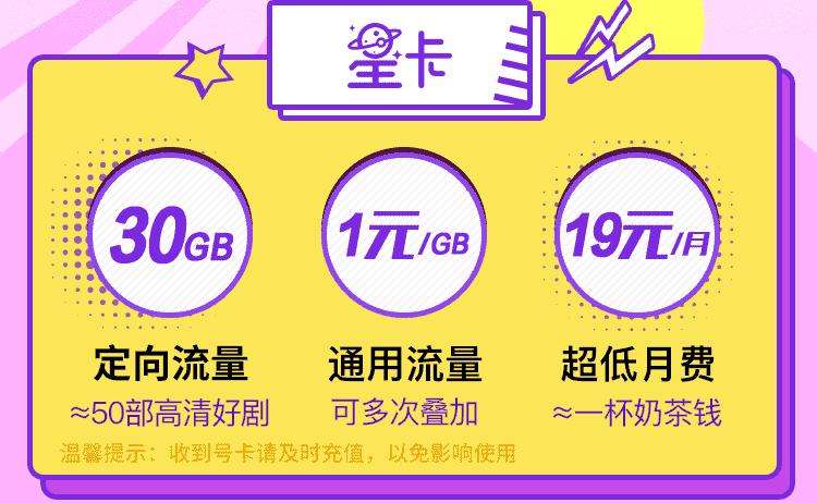 电信大王卡申请官网
